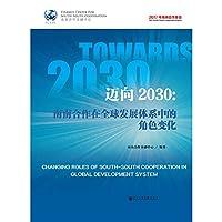 迈向2030: 南南合作在全球发展体系中的角色变化