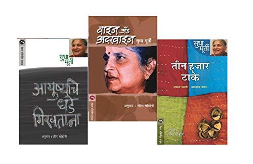 Sudha Murty 3 books combo ( Marathi ) - Teen Hajar Take+ Ayushyache Dhade Girvtana+Wise and Otherwise