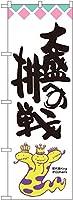 大盛への挑戦 オロチ柄 のぼり SNB-1213(受注生産)