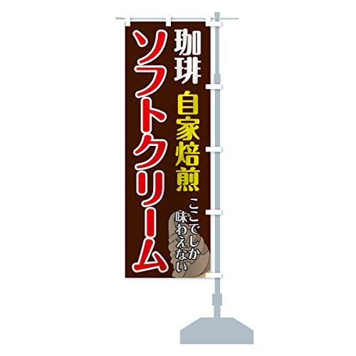 自家焙煎珈琲ソフトクリーム のぼり旗 チチ選べます(レギュラー60x180cm 右チチ)