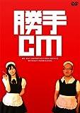 勝手CM[DVD]