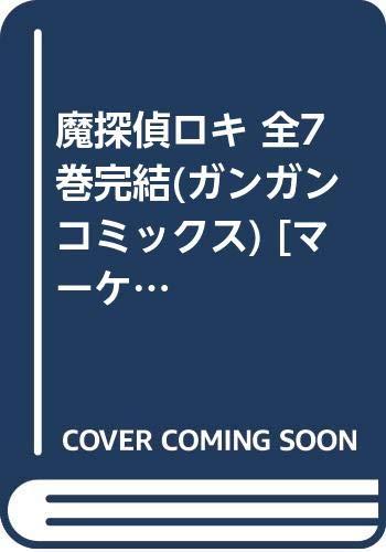 魔探偵ロキ 全7巻完結(ガンガンコミックス) [マーケットプレイス コミックセット]