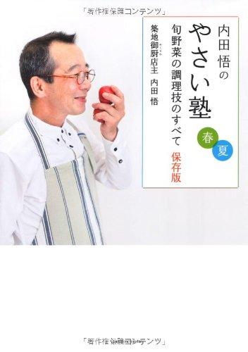 内田悟のやさい塾 春夏 旬野菜の調理技のすべて 保存版の詳細を見る