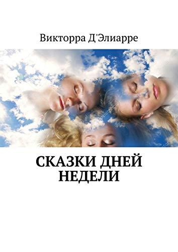 Сказки дней недели (Russian Edition)