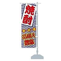 焼酎 のぼり旗 チチ選べます(レギュラー60x180cm 右チチ)