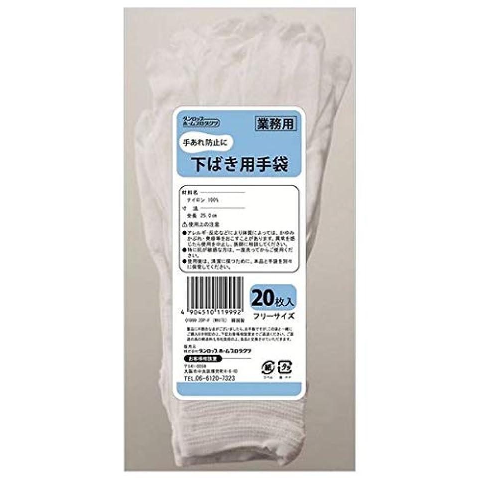 植生整理するジョセフバンクスダンロップ 業務用 下ばき用手袋 20枚入×12袋