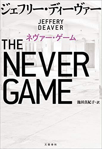 ネヴァー・ゲーム (文春e-book)