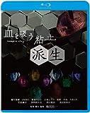 血を吸う粘土~派生[Blu-ray/ブルーレイ]
