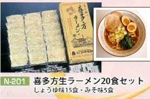 (五十嵐製麺) 喜多方 生ラーメン 20食セット