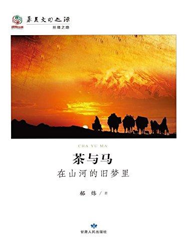 茶与马——在山河的旧梦里 (Chinese Edition)