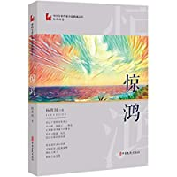 Graceful and Beautiful/ Novel Library of Chinese Writer (Chinese Edition)