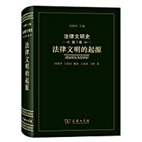 Legal history of civilization (Volume 1): Origins of legal culture(Chinese Edition)