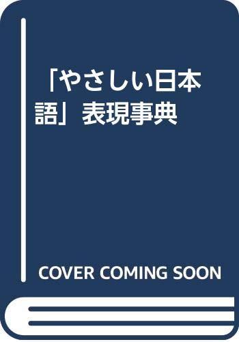 [画像:「やさしい日本語」表現事典]