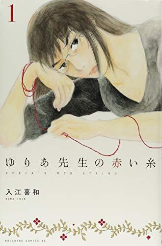 ゆりあ先生の赤い糸(1) (BE LOVE KC)