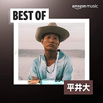 Best of 平井 大