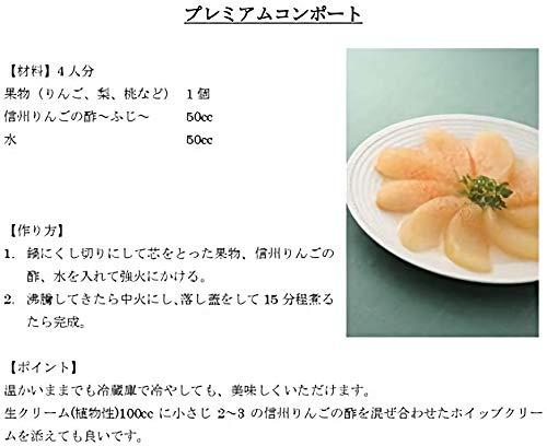 『内堀醸造 プレミアムフルーツビネガー信州りんごの酢ふじ 500ml×2本』のトップ画像