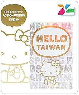 台湾限定 ハローキティ カード型 悠遊カード サンリオ 日本未発売 (HELLO TAIWAN・キラキラカード型) [並行輸入品]