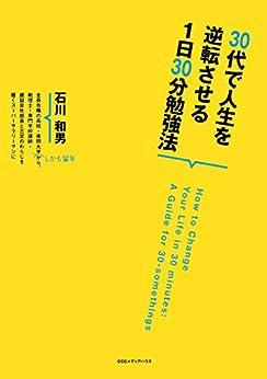 [石川 和男]の30代で人生を逆転させる1日30分勉強法