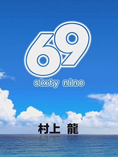 69 Sixty Nine (村上龍電子本製作所)