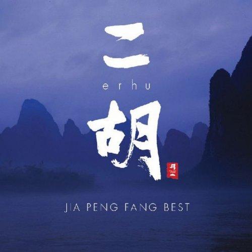 Jia Peng Fang Best/Erhu [Clean]