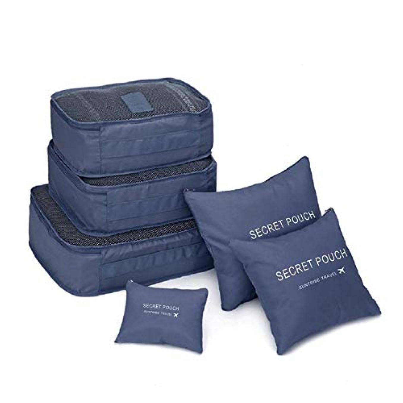 スクワイア用心絶望的な6個/セットスクエアトラベル荷物収納袋服オーガナイザーポーチケース(濃紺)