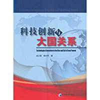 The relationship between science and technology innovation and great power(Chinese Edition)