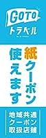 【受注生産】既製品 のぼり 旗 GO TO トラベル 紙クーポン 取扱店 TRAVEL キャンペーン 地域共通 クーポン 割引券 旅行代理店 水色 goto-23-02