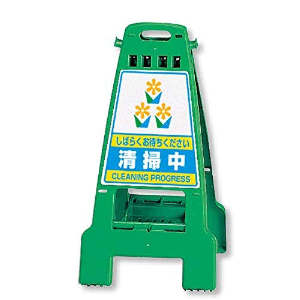 振動する売上高統計的ユニット カンパリ 屋外用 グリーン 清掃中 しばらくお待ち下さい 868-63 9台