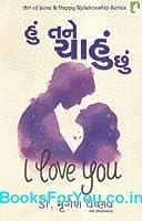 Hu Tane Chahu Chhu (Gujarati Book)