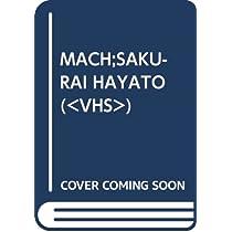 MACH;SAKURAI HAYATO (<VHS>)
