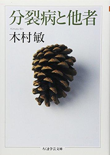 分裂病と他者 (ちくま学芸文庫)