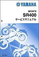 ヤマハ SR400(B9F/B9F1/B9F3) サービスマニュアル/整備書/基本版 B9F-28197-J0 QQSCLT000B9F
