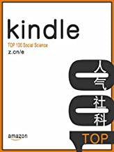 Kindle TOP 100 人气社科 (Chinese Edition)
