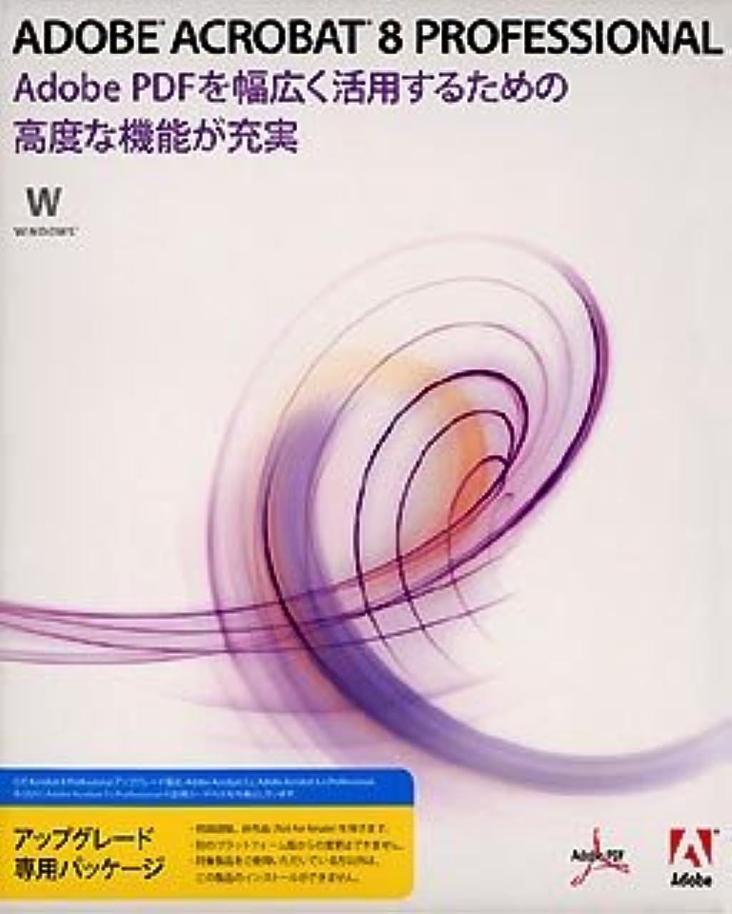 へこみほのめかすヒットAcrobat Professional 8 日本語版 WIN Upgrade PRO-PRO