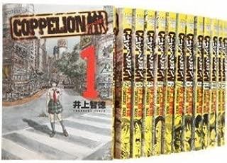 COPPELION コミックセット (ヤンマガKCスペシャル) [マーケットプレイスセット]