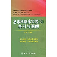 Emergency department clinical practice (learning) guide with illustrations (eight years with Teach)(Chinese Edition)
