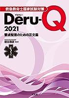 41riL+5uQ4L. SL200  - 救急救命士試験