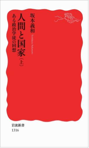 人間と国家――ある政治学徒の回想(上) (岩波新書)