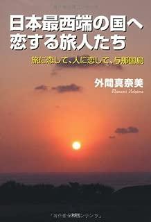 日本最西端の国へ 恋する旅人たち 旅に恋して、人に恋して、与那国島