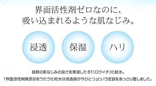 61(ロクイチ)化粧水乳酸菌H61配合150ml(1本)