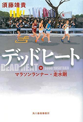 デッドヒート(中) マラソンランナー・走水剛 (ハルキ文庫 す 4-10)