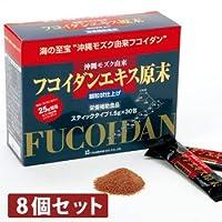 フコイダンエキス原末 顆粒【8箱セット】