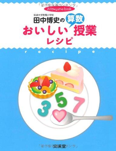 田中博史のおいしい算数授業レシピ (hito*yume book)の詳細を見る