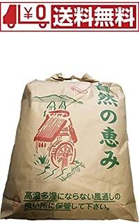 愛知県産 減農薬栽培米 白米 コシヒカリ 20㎏ 令和元年産