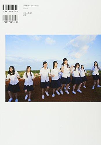 『乃木坂46 セカンド写真集 1時間遅れのI love you.』の1枚目の画像