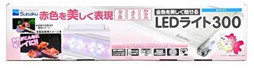 水作 金魚を美しく魅せるLEDライト300 3.2 W ホワイト
