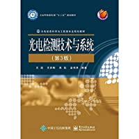 Photoelectric detection technology and systems (3rd Edition)(Chinese Edition)