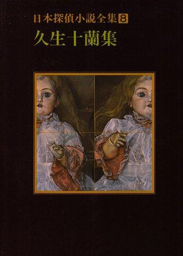 日本探偵小説全集〈8〉久生十蘭集 (創元推理文庫)