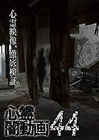 心霊闇動画44 [DVD]