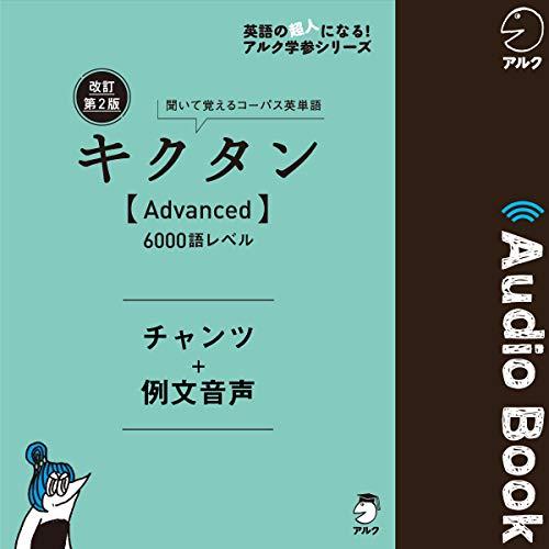 改訂第2版キクタン【Advanced】6000語レベル チャンツ+例文音声 Titelbild